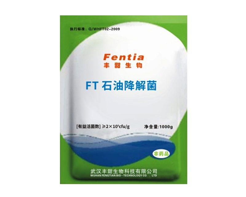 FT石油降解菌