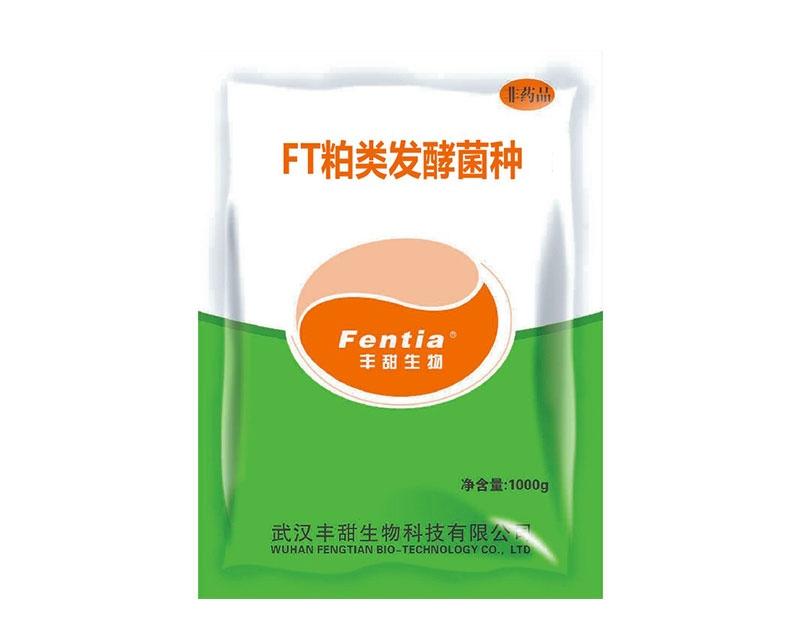 FT粕类发酵菌种