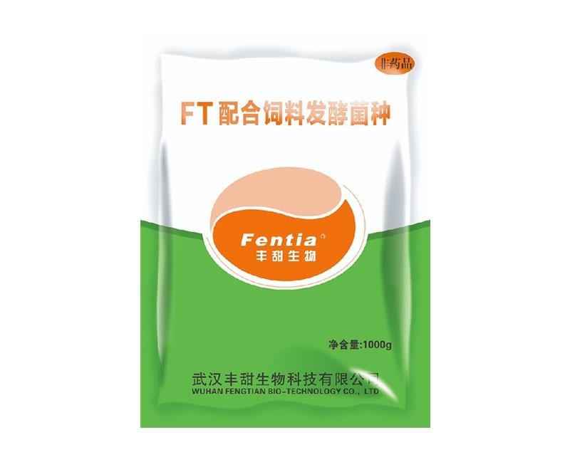 FT配合饲料发酵菌种