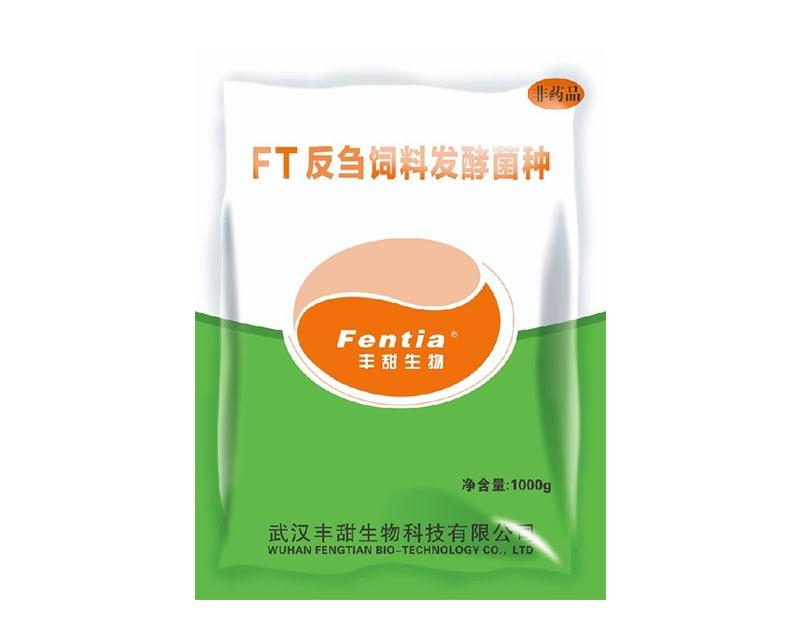 FT反刍饲料发酵菌种