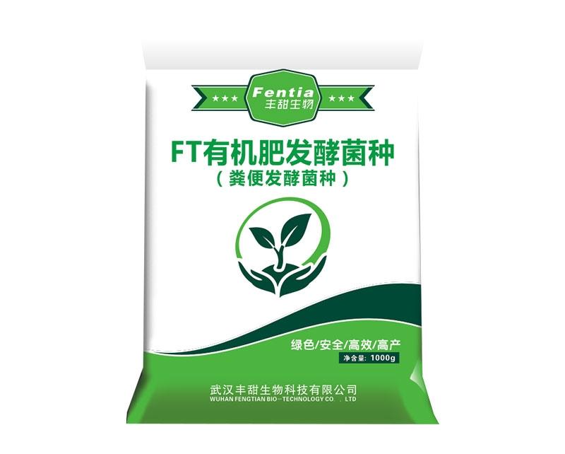 武汉FT有机肥发酵菌种
