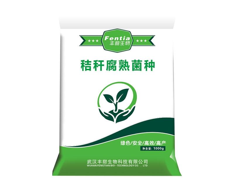 武汉秸秆腐熟菌种
