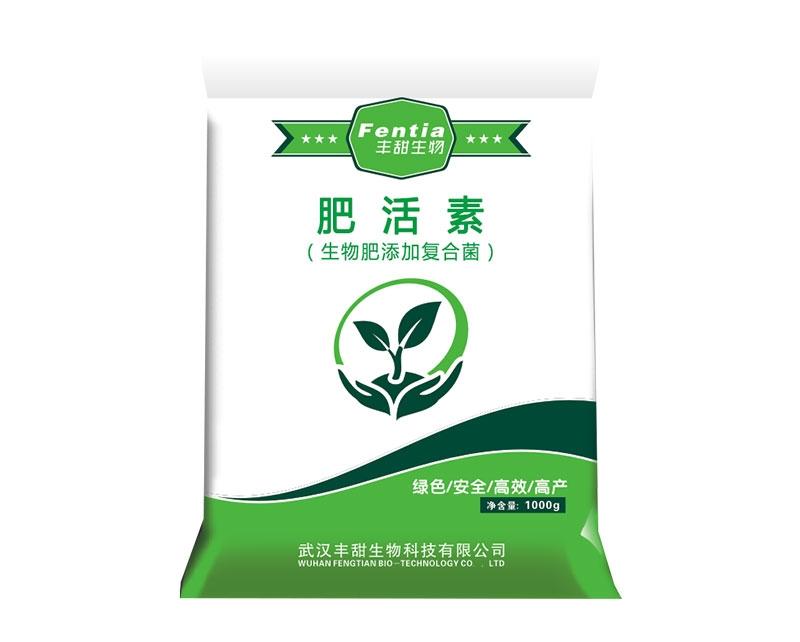 浙江肥活素